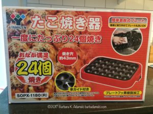 box for electric takoyaki maker